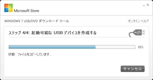 Windows7USBInstaller_9_sh