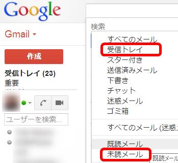 GmailUnreadFiltering_3