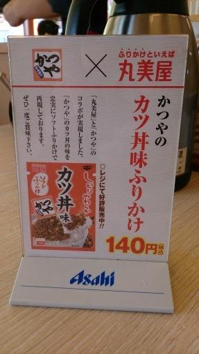Katsuya7thSaleDiscount160yen_1_sh