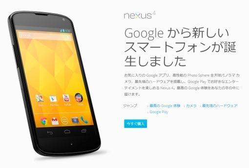 Nexus4Japan_sh