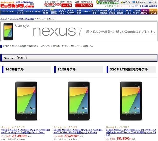 Nexus7_2013_toJapan_2_sh