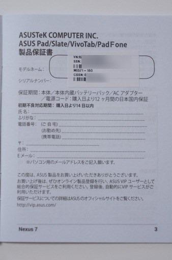 Nexus7_2013_unboxing_40_sh