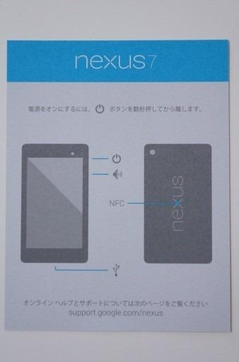 Nexus7_2013_unboxing_41_sh