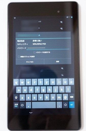Nexus7_2013_unboxing_59_sh