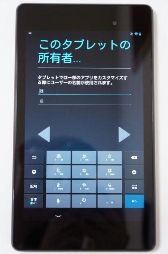 Nexus7_2013_unboxing_64_sh