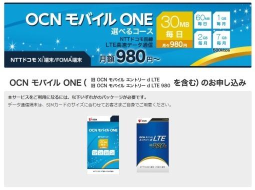 OCNMobileONE_sh