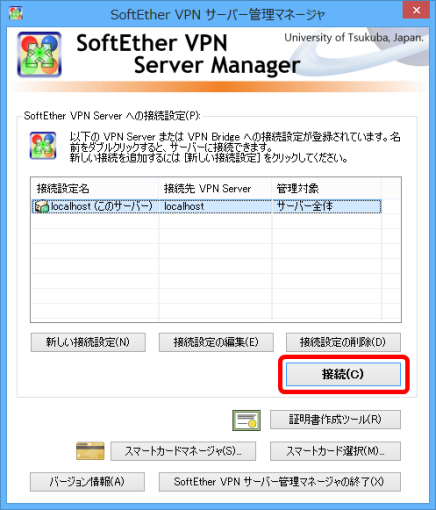 SoftEtherVPN_SettingL2TP_2_sh