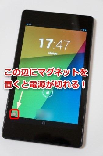 Nexus7_2013_Magnet_10_sh