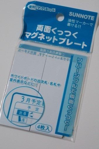 Nexus7_2013_Magnet_3_sh