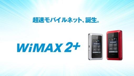 WiMAX2PlusRelease_1_sh