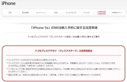 iPhone5sReserveDocomo_1_sh