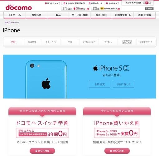iPhone5s_5c_docomoplan_sh