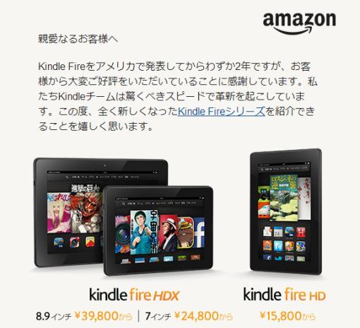KindleFireHDX_Japan_sh
