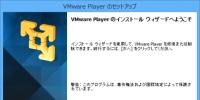 VMware Player 6でVMnet0のネットワークブリッジが動作しないエラー時の対処