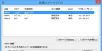 VMware Player 6で仮想ネットワークエディタを使う方法(vmnetcfg.exe)