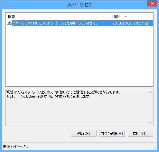 VMwarePlayerVMnet0Trouble_3_sh