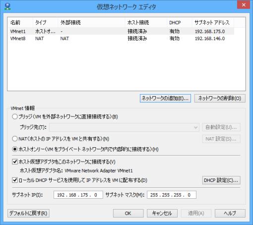 VMwarePlayerVMnet0Trouble_4_sh