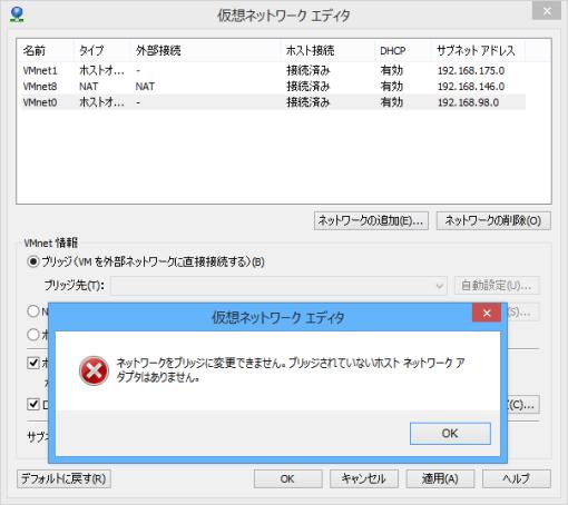 VMwarePlayerVMnet0Trouble_6_sh