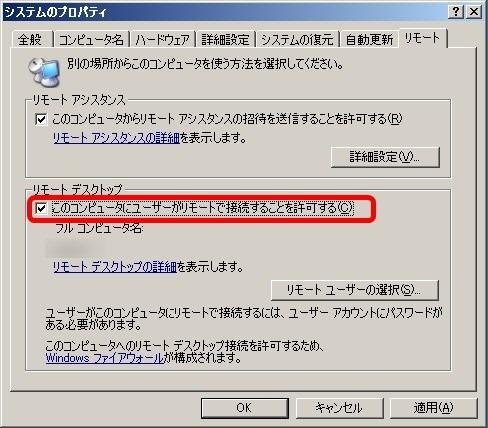 WinRemoteDesktopHost_3_sh