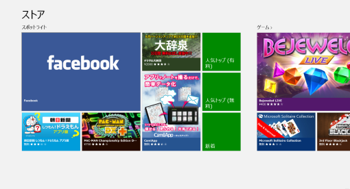 Windows8.1NotFoundInStore_1_sh