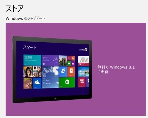 Windows8.1NotFoundInStore_2_1_sh