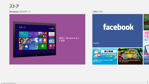 Windows8.1NotFoundInStore_2_sh