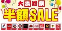 「出前館」がドミノピザなど出前半額セールを実施。11月29日から12月2日までの4日間