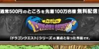 スマホ版ドラゴンクエストが先着100万DL無料。11月28日午前0時ごろから
