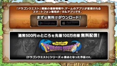 DragonQuestForSmartphoneFree2013_1_sh.jpg