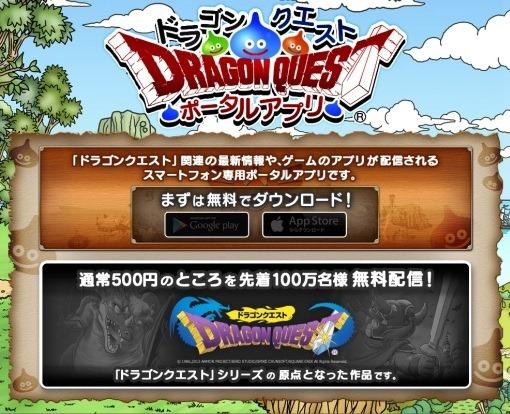 DragonQuestForSmartphoneFree2013_1_sh