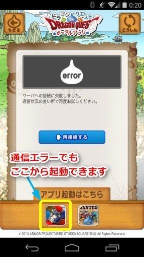 DragonQuestForSmartphoneFree2013_3_sh