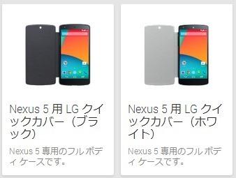 GoogleNexus5Released_3_sh