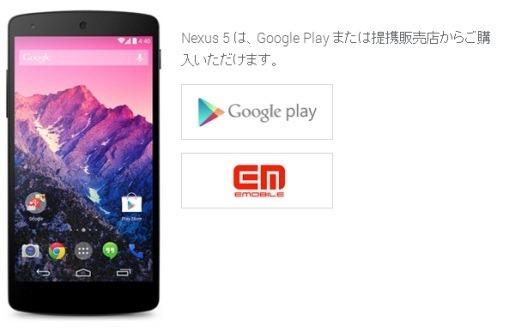 GoogleNexus5Released_5_sh