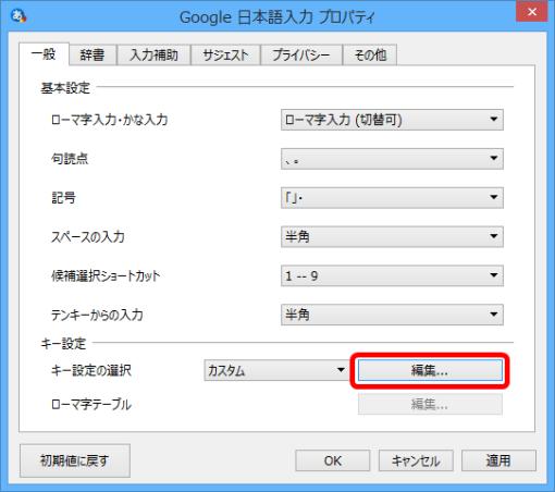 MacAndroidRemoteDesktopIMETips_4_sh