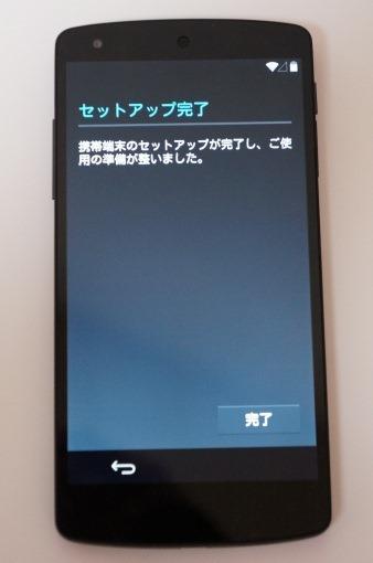 Nexus5Unboxing_42_sh
