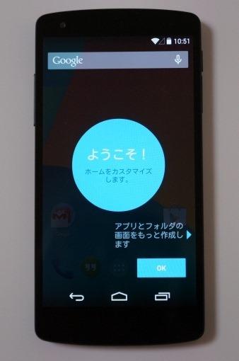 Nexus5Unboxing_43_sh