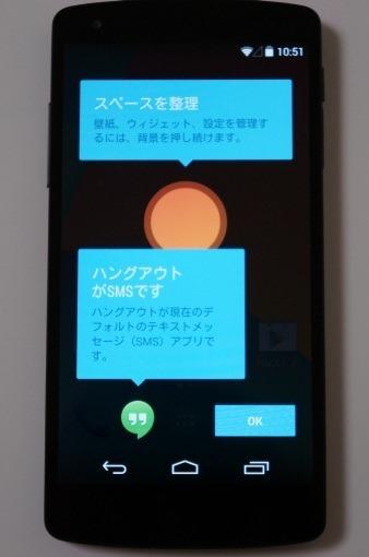 Nexus5Unboxing_44_sh
