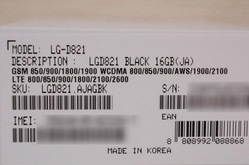 Nexus5Unboxing_60_sh