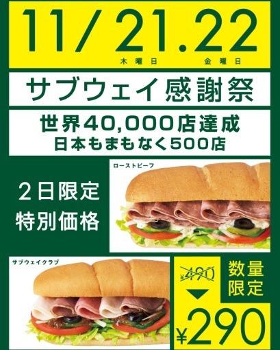 SubwayNov2013Sale_sh