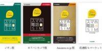日本通信、音声サービス基本料のみでデータ通信無料のSIMカード「スマホ電話SIM フリーData」発売へ