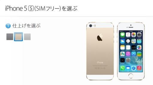 iPhone5s5cSIMFree_1_sh