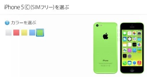 iPhone5s5cSIMFree_2_sh