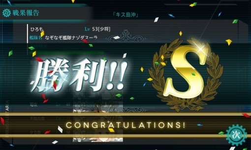 kancolle_3-2_Capture_19_sh