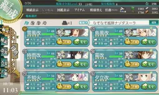 kancolle_3-2_Capture_24_sh