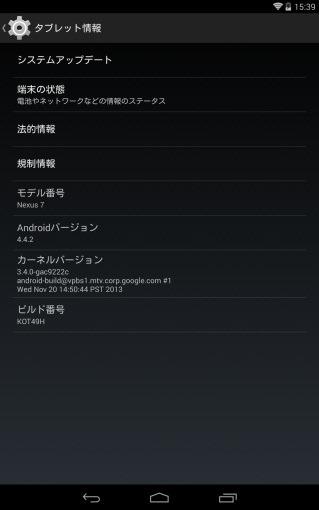Android4_4_2_OTA2NexusDevices_1_sh