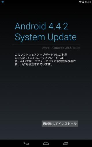 Android4_4_2_OTA2NexusDevices_2_sh