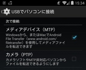 AndroidMTP_PTP_Switch_1_sh