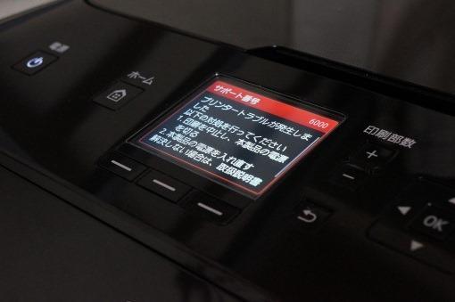 CanonMG5430_Error6000_10_sh