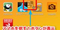 スマホ画面の回転制御はこうあるべき!なアプリ「Rotation Lock Adaptive」