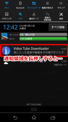 AndroidNotificationPushAdHowtoRemove_2_sh